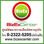 �ٹ��Ѳ�Ҥ��������ȷҧ��áԨ (Business Excellency Development Center)